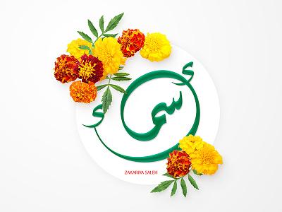أسماء Asmaa typography calligraphic arabic