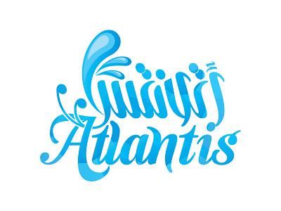 أتلانتس Atlantis logo typography calligraphic arabic