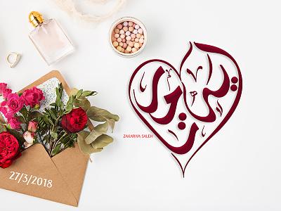آية تامر Ayah Tamer logo typography calligraphic arabic