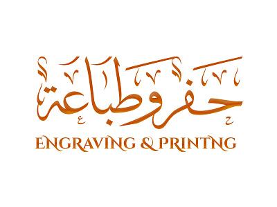 عنوان Title logo typography calligraphic arabic