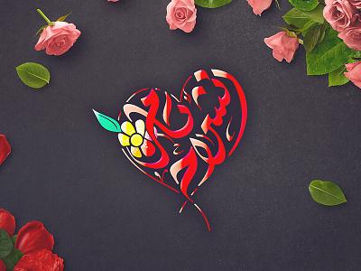 انشراح و تامر Inshirah & Tamer logo typography calligraphic arabic