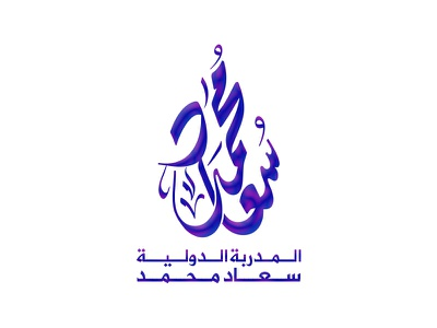 Suad Muhammad logo typography calligraphic arabic