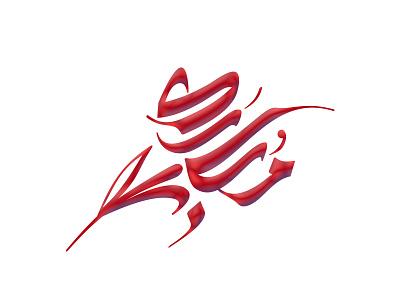 مبارك Mubarak logo typography calligraphic arabic