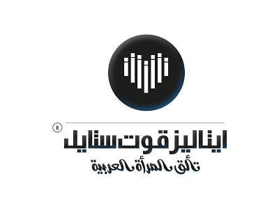 ايتاليز غوت ستايل Italy's Got Style logo typography calligraphic arabic
