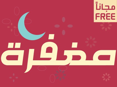 Maghfira, Free Font خط عربي مجاني