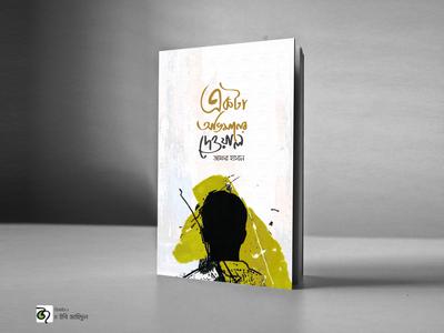 প্রচ্ছদ ডিজাইন -  Book Cover Design vector designer typography illustration design cover artwork book cover design book cover বই ডিজাইন প্রচ্ছদ প্রচ্ছদ ডিজাইন