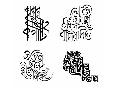 New Shot - 04/23/2018 at 01:20 AM bangla calligraphy typography calligraphy