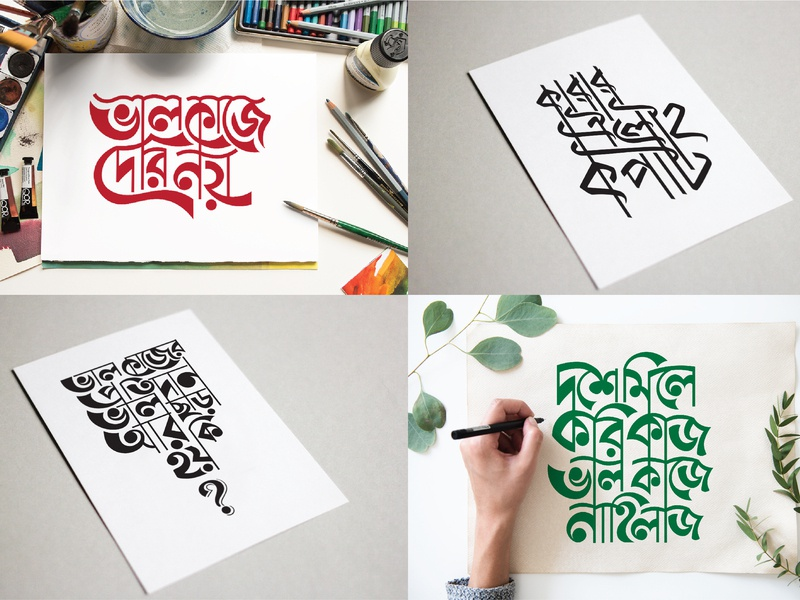 Sweet Calligraphy typography art bangla typography calligraphy bangla calligraphy