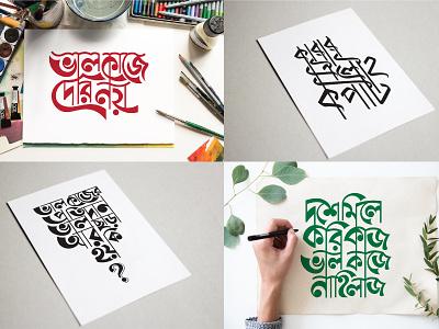 Sweet Calligraphy typography art bangla typography calligraphy bangla calligraphy
