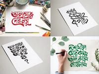 Sweet Calligraphy