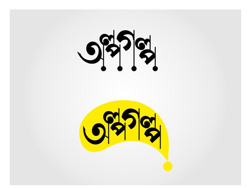 Creative Bangla Logo calligraphy typography arabic style bangla font bangla calligraphy logo design bangla typography