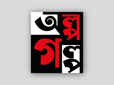 Bangla Calligraphy designs, themes, templates and downloadable