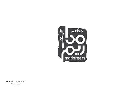 شعار مطعم مداريم افضل مصمم شعارات jordan الاردن تصميم الشعارات تصميم شعارات موسى ابو سويلم تايبوجرافى تايبوغرافي arabic logo creative لوجو مصمم شعارات moosartist clever موسى ابوسويلم mosaabosweilem مطعم عربي emblem logo logo restaurant