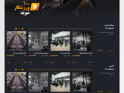 Home Dark sports gem طراح-رابط-کاربری طراحی رابط-کاربری website web design userexperiencedesign uidesigner ui ux design hr khosravi