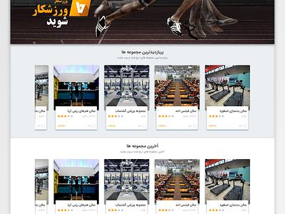 Home white V2 gem sports طراح-رابط-کاربری طراحی رابط-کاربری website web design userexperiencedesign uidesigner ui ux design hr khosravi