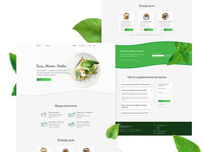 Vegan Delivery Landing Page web main page main mainpage figma green vegan landing page landingpage landing ux ui design
