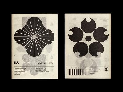 LogoArchive Extra Issue 4 – Akogare 憧れ symbol logomark print zine design minimalist identity logos modernist branding logo