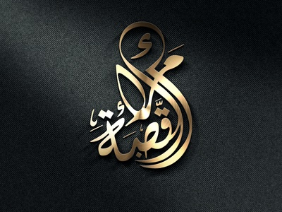 Design Caligraphy arabic logo