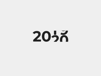 New Year 2020 2020 poster 2020 poster idea new year poster idea grateful wishlist 2020 wish new year wish new year poster happy new year 2020 new year