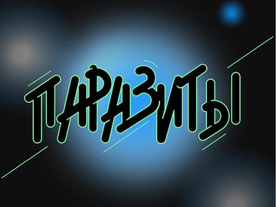 parasites typography vector design black blue podcast yotube branding picture logo lettering art lettering