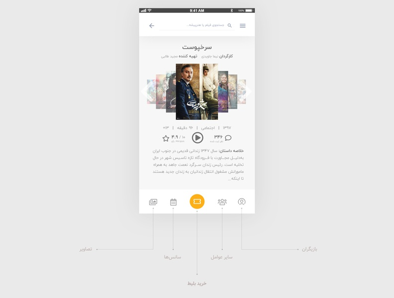 Ticket App Concept adobexd flat design uidesign