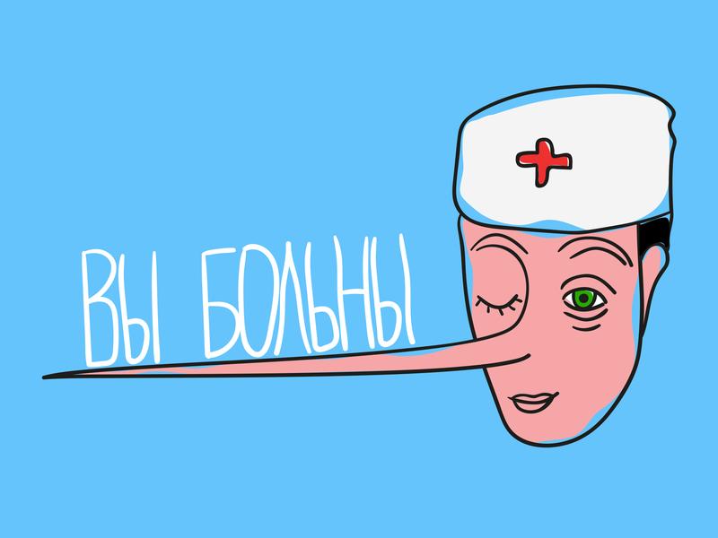 fake doctor says you're sick be smart sick money lie bad doctor illustration blue fake