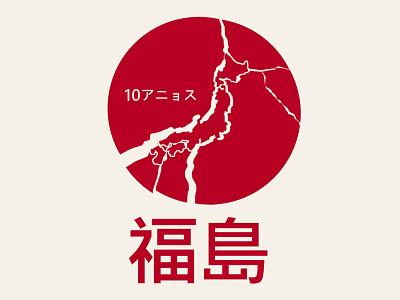 10 Years design branding illustration logo