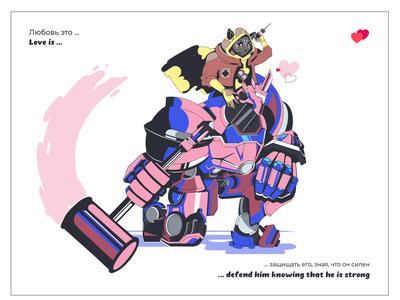 Overwatch. Ana and Reinhardt love is love cat healer tank knight reinhardt ana gameart game overwatch league overwatch characters charactedesign design postcard cute art design art art illustration