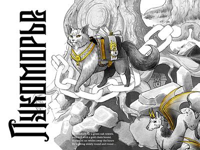 Lukomorye logo print pattern drawing ink fairy tales fairy oak cat character monochrome book illustration adobe photoshop graphic design ui charactedesign cute art art design illustration