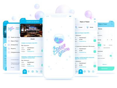 The mobile app «Party time» iphone app iphone bubble cat blue and white adobe photoshop bar search pub search party mobile app app design app mobile ux icon logo branding ui design