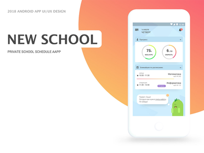 New School ANdroid UI/UX Design user experience user interface mobile service school application ios app clean design ux ui uiux