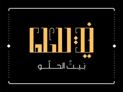 Bayt Alhulu Logo