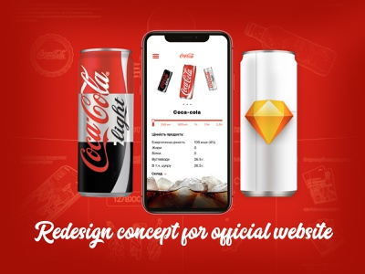 Coca Cola concept for official website concept coca cola coca cola website coca-cola cocacola