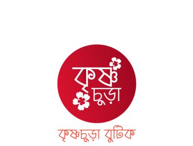 krisnocura Bangla Logo Design