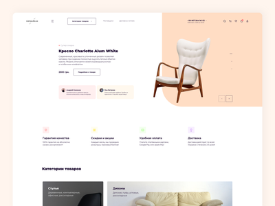 Online store of designer furniture font flat figmadesign color behance card minimalism furniture store magazine furniture web dribbble ux uidesign ui app ux design ui