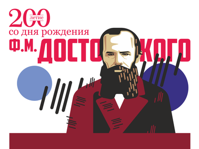 200 years since the birth of F. M. Dostoevsky dostoevsky vector design illustration