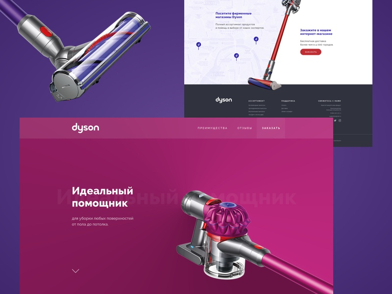 Promo-website for Dyson shades gradient vacuum cleaner minimal simple violet pink dyson ui homepage website