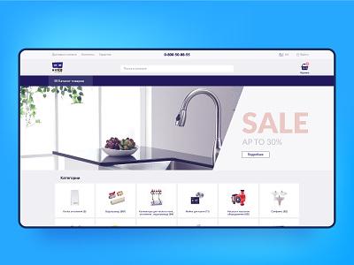 Concept for Plumbing online store. clean plumbing online store website ui web ux ecommerce shop online shop design graphic design ecommerce