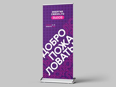 ЭНЕРГИЯ СВЯЗНОГО 2020 graphic design branding. design брендинг. идентичность логотип illustration дизайн дизайн логотипа графический дизайн