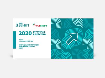 Design for the annual conference of the banking group Zenit design branding identity graphic design дизайн логотипа идентичность брендинг. графический дизайн