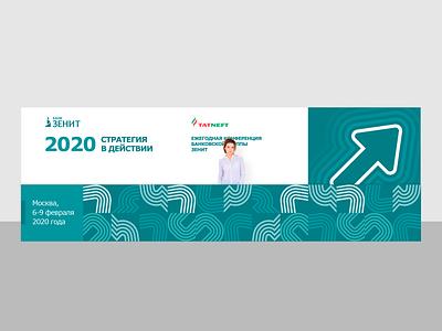 Design for the annual conference of the banking group Zenit идентичность branding identity graphic design design иллюстрация брендинг. графический дизайн