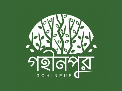 Reverse Version of Gohinpur Logo