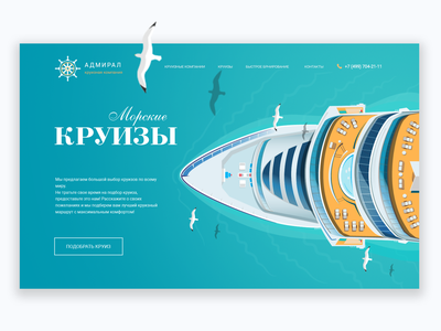 Sea cruise cruise ship blue website illustration