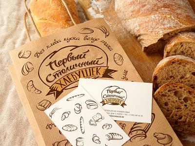 Bakery packagind breadm food shop print bussines card branding bakery packaging package
