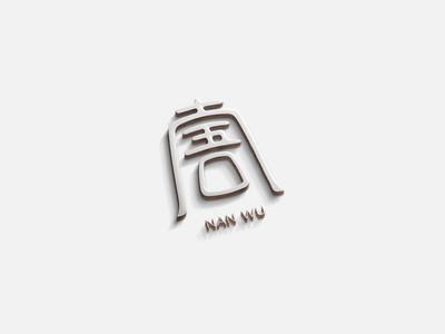 nanwu yoga logo