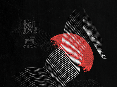 サンセットゼリー sunset jelly jellyfish texture typography symbols kanji winter solstice japanese