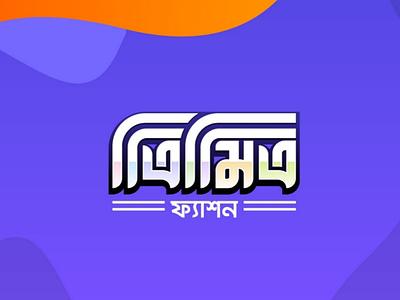 TRIMITTRO Bangla Typography Logo design logo typography bangoly bangla