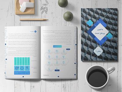 Annual Report report report design block chain graphic design photoshop illustrator catalog