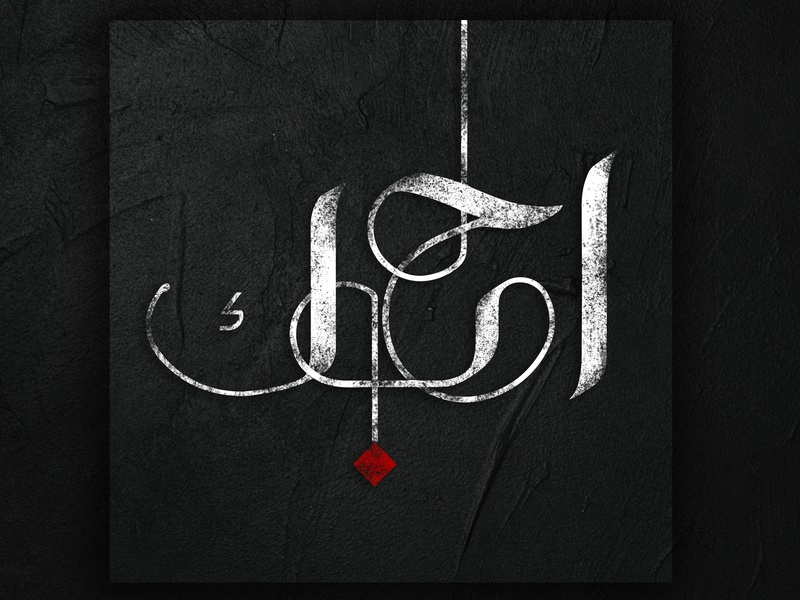 Uhibbuka'     I Love You by Monam Nishat | Dribbble | Dribbble