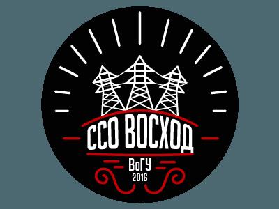 """Логотип для студенческого строительного отряда """"Восход"""""""